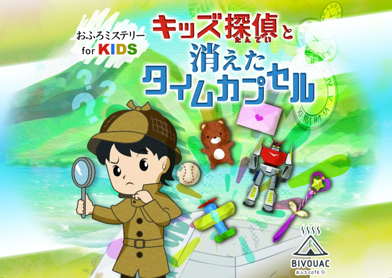 おふろミステリー for KIDS「キッズ探偵と消えたタイムカプセル」公式イベントサイト